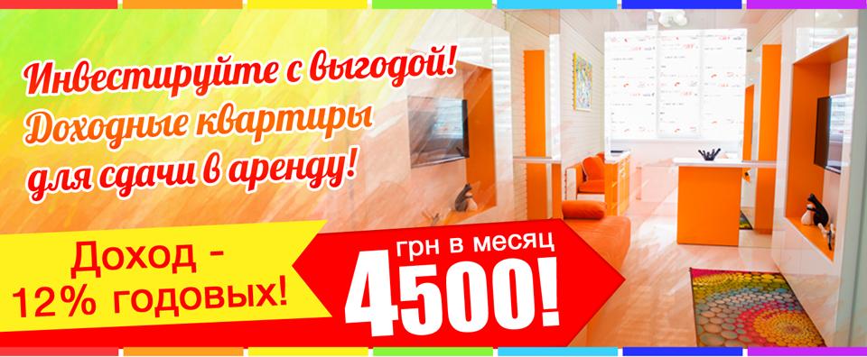 Гостинки в Харькове