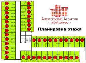 alekseyevskiye-akvareli-planirovka