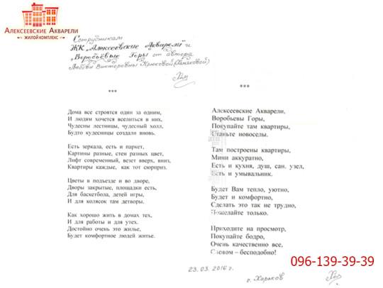 alekseyevskiye-akvareli-otzivy