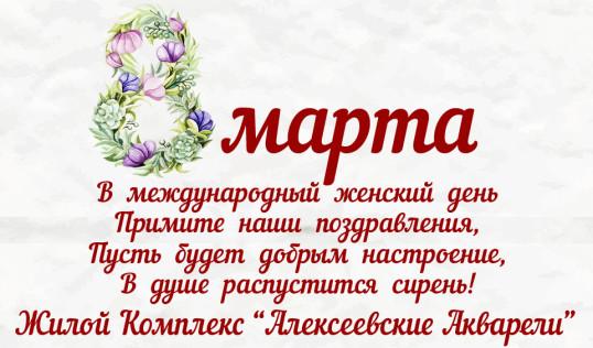 alekseyevskiye-akvareli-s-8-marta